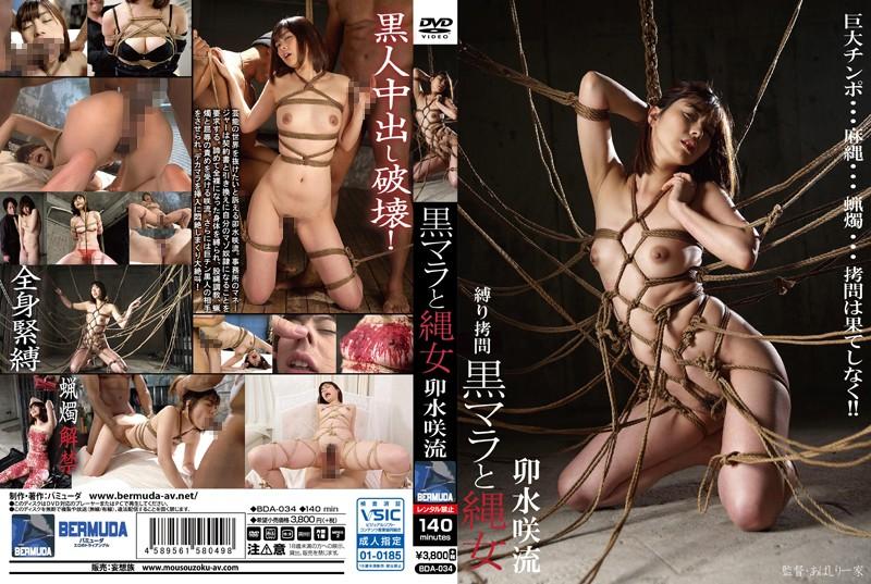 BDA-034 asian sex videos Bondage Torture A Dark Dick And A Bondage Girl Saryu Usui