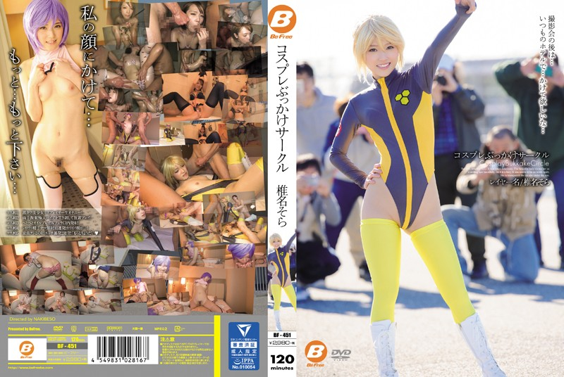 BF-451 jav watch Cosplay BUKKAKE Club Sora Shiina