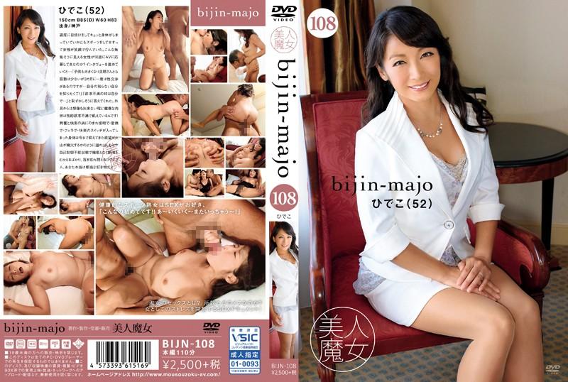 BIJN-108 hd jav The Beautiful Witch 108 (Hideko, 52 Years Old)