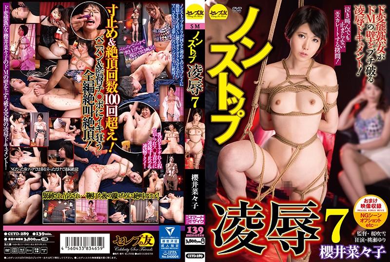 CETD-289 porn japanese Nonstop Torture & Rape 7 with Nanako Sakurai