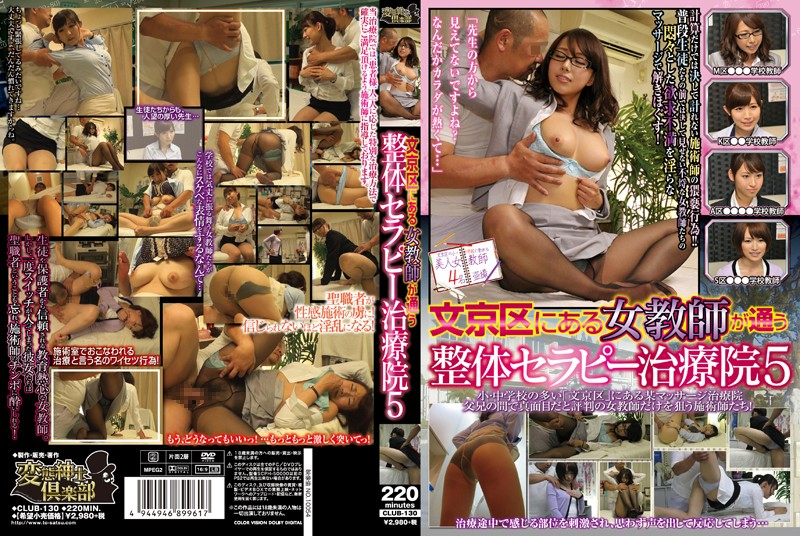 CLUB-130 jav free online The Treatment room which the Female Teacher uses for Chiropratic Therapy 5