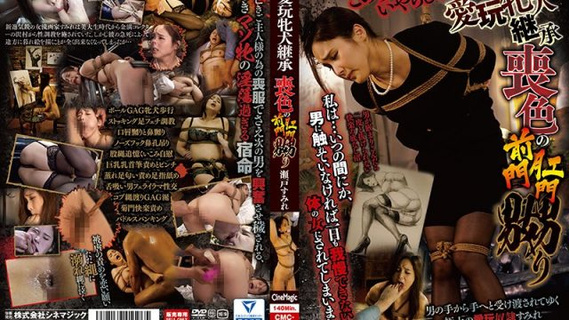 CMC-196 sex japan Inheriting a Prized Bitch Dressed for Mourning with Ass and Pussy Teasing Sumire Seto