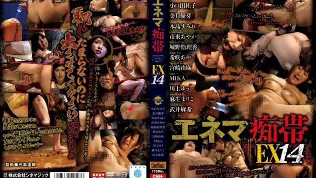 CMN-147 japanese av Extreme Enema Paradise 14