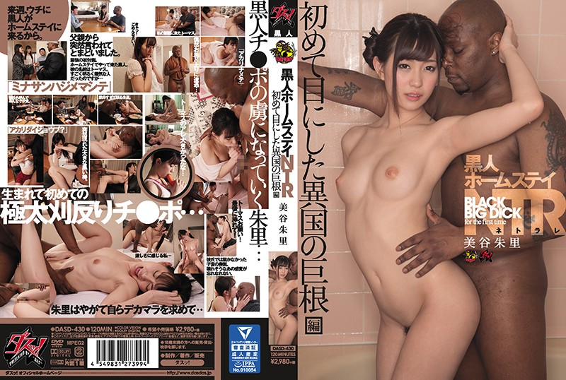 DASD-430 japanese porn streaming A Black Homestay Student NTR Her First Glimpse Of A Foreign Big Dick Akari Mitani