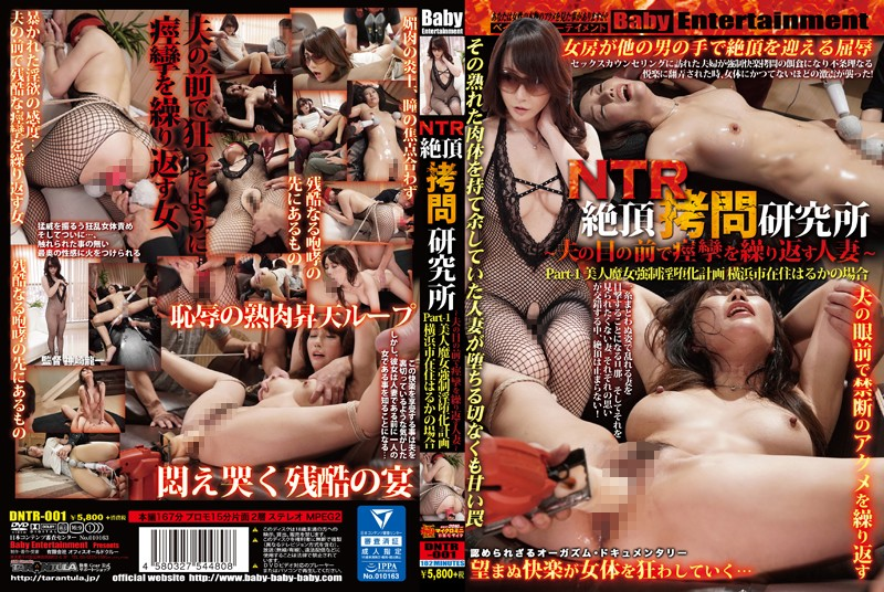 DNTR-001  Cuckold Climax Torture Laboratory ~Married Women Made To Cum Right In Front Of Their Husbands~ Part
