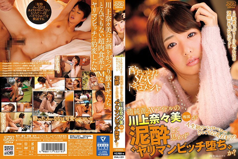 DVAJ-221 VJav Nanami Kawakami Is It True That The Pure And Innocent AV Idol Nanami Kawakami Was A Drunk Girl And Ended Up Becoming