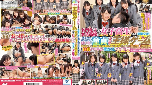 DVDMS-071 jav me We're Making A Negotiation Assault On A Schoolgirl Who Attends A Famous Private Girls School! Would
