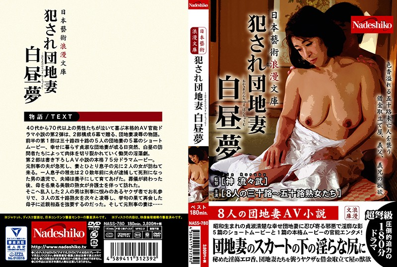 NASS-780 jav hd Japanese Crafts Romance Library Apartment Wife Raped Daydream