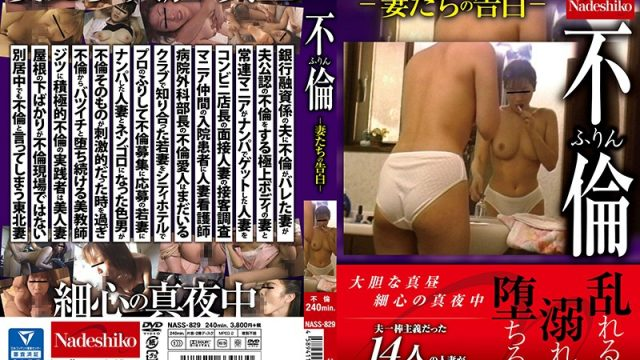 NASS-829 jav pov Adultery Confessions Of Wives
