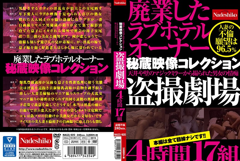 NASS-920 asian porn video A Treasured Film Collection From The Owner Of A Love Hotel That Went Out Of Business Peeping Videos
