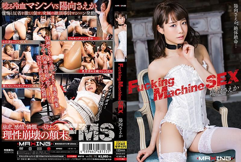 MXGS-973 japanese porn streaming Fucking Machine SEX Saeka Hinata
