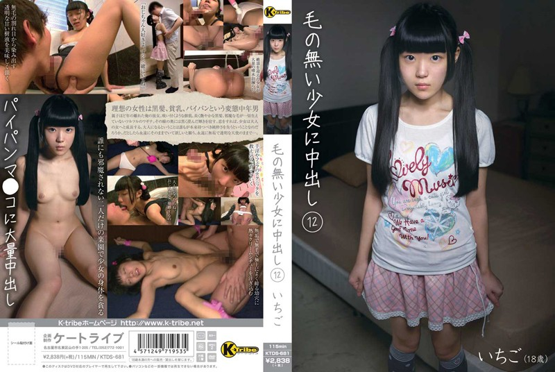 KTDS-681 japanese porn Shaved Barely Legal Girl Creampied 12 Ichigo Aoi