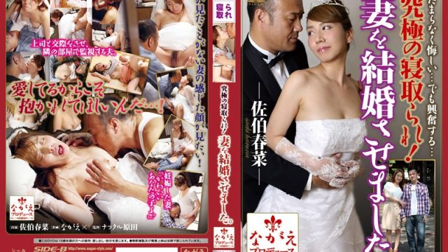 NSPS-214 japanese sex movie Ultimate Cuckold! I Made My Wife Marry Somebody Else. Haruna Saeki