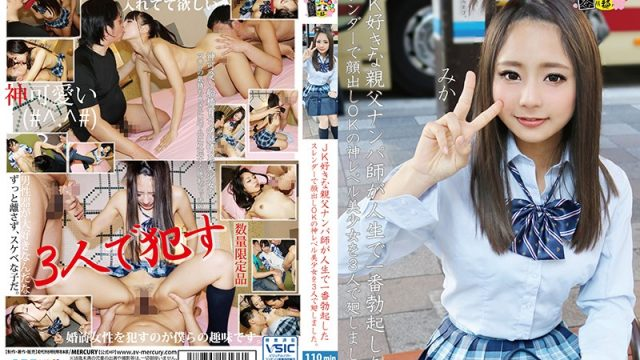 HONB-027 xnxx A JK Loving Dad We Were Picking Up Girls And We Found This Slender Goddess Beautiful Girl Who Got Us