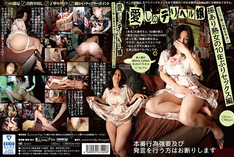 ID-013 watch jav My Lovely Delivery Health Call Girl (DQN) Amateur Prostitution Creampie Raw Footage Sex – This