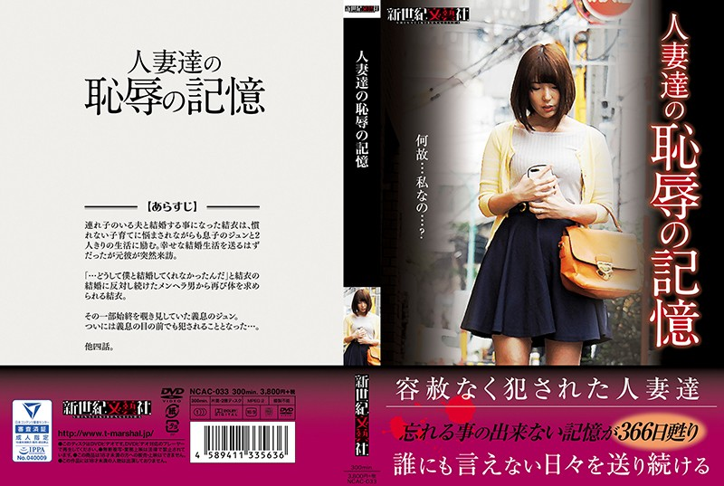 NCAC-033 japanese adult video Memories Of Married Woman Shame