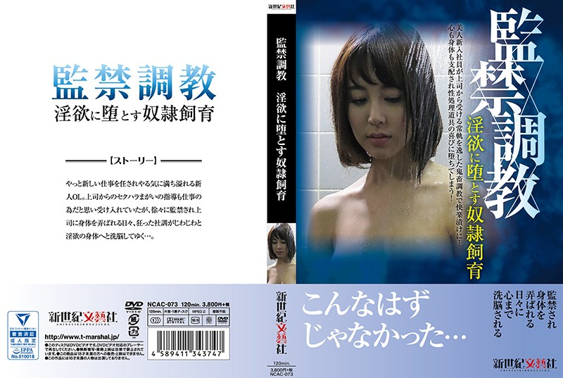 NCAC-073 jav free Breaking In Confinement Degrading Lustful Sex Slave Training