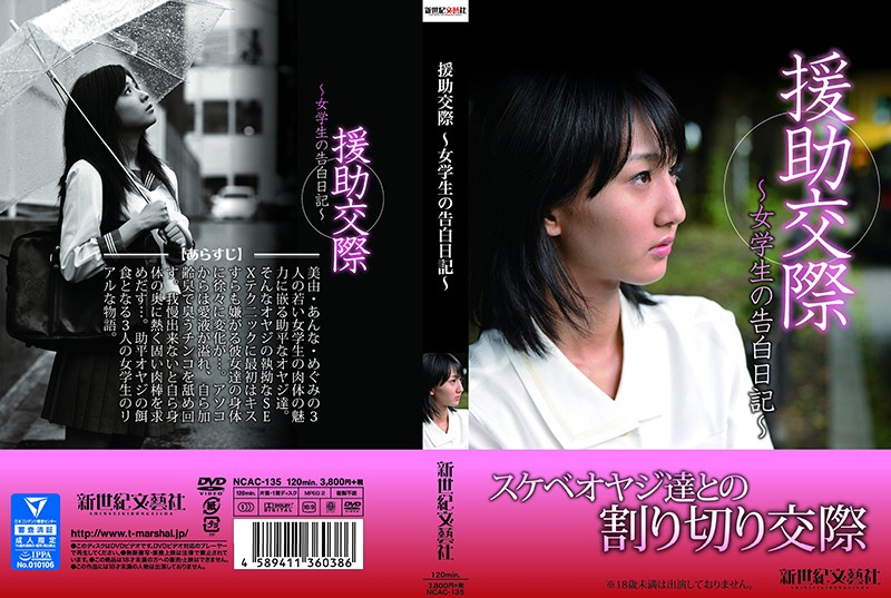 NCAC-135 japanese sex movie Pay-For-Play Sex – The Confessions Of A Female Student –