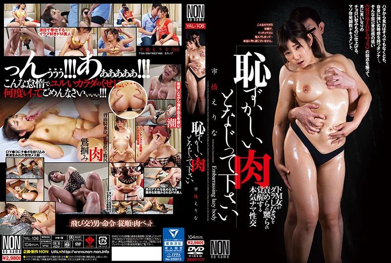 YAL-106 japanese porn movies Please Shame Me For My Body. Erina Ichihashi