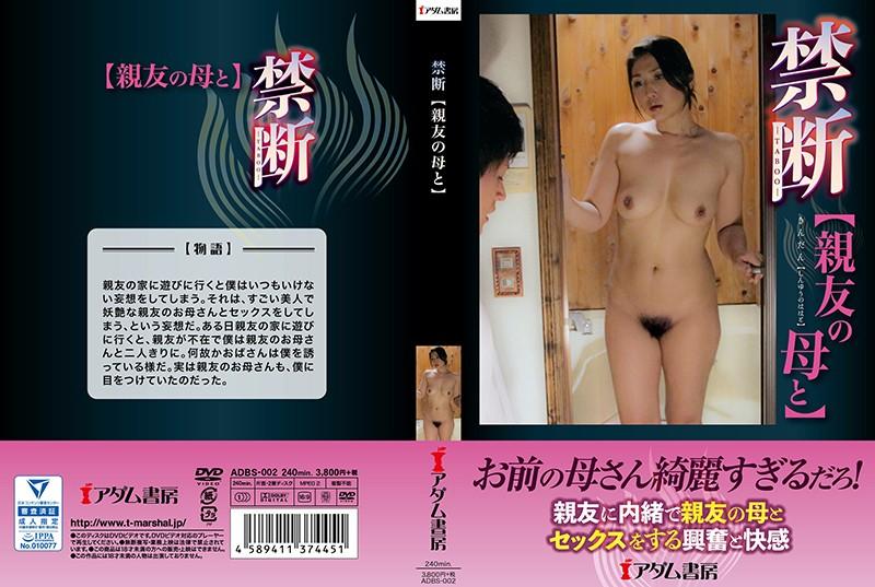 ADBS-002 japan porn Forbidden Love With My Friend's Mom