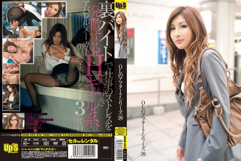 UPSM-099 asian porn movies OL After 7 Series 26 Girl Asks Around for Cocks to Deal with Her Stress!