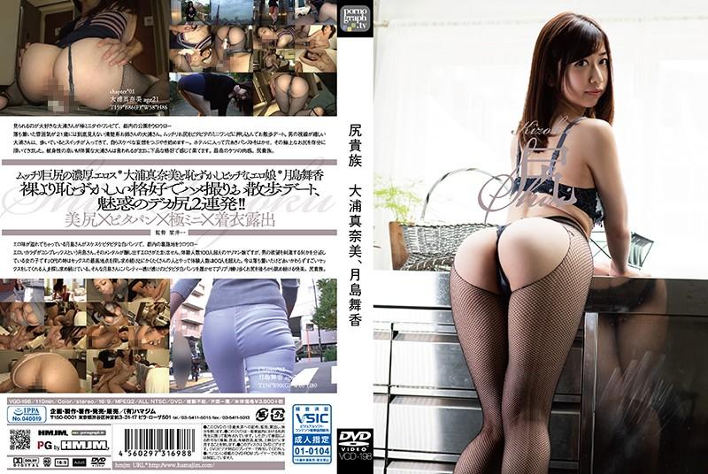 VGD-198 tokyo tube Ass Royalty Manami Oura, Maika Tsukishima