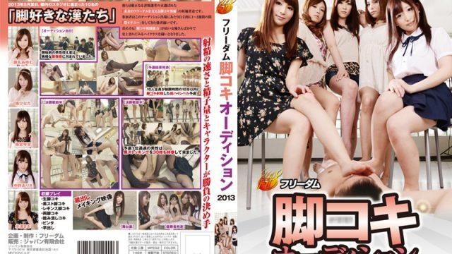 NFDM-304 japanese sex Freedom – Footjob Audition 2013