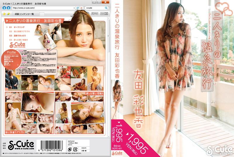 SQTE-021 jav watch online Couple's hot spring trip Ayaka Tomoda
