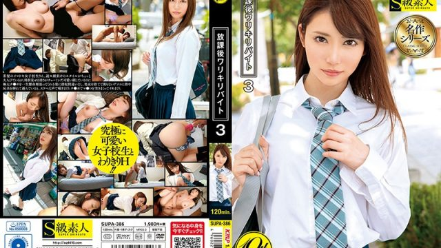 SUPA-386 jav free After School Job 3