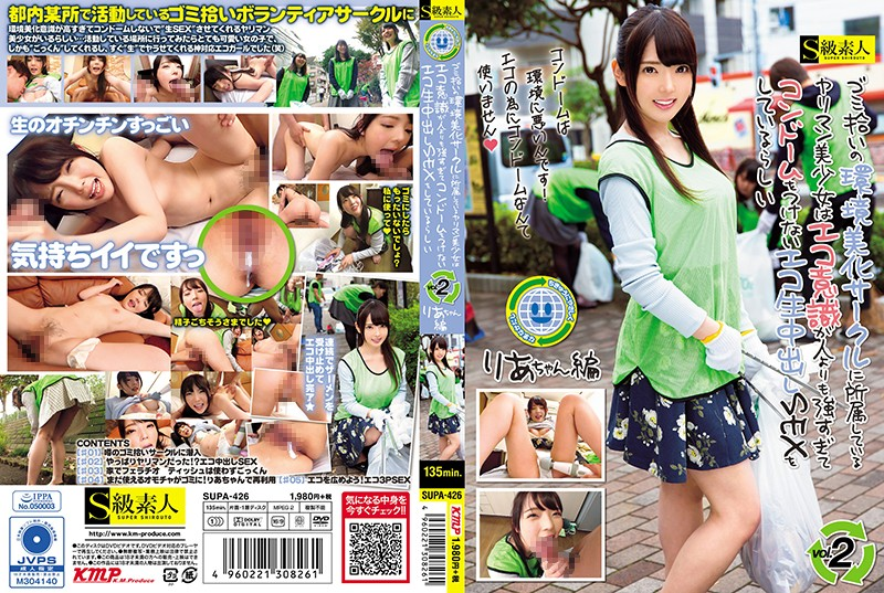 SUPA-426 jap porn This Horny Beautiful Girl Who Belongs To The Environmental Club Has A Sex Drive That's More Powerful