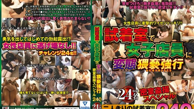 MGDN-084 streaming jav Perverted Filthy Plays On A Shop Girl In The Dressing Room A Closed Room Peeping Special 240 Minutes