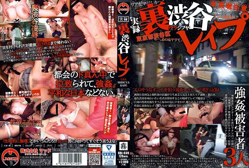 KRI-039 japanese av True Stories: Rape In The Backstreets Of Shibuya
