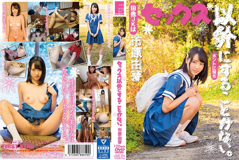 LOVE-334 japanese porn There Is Nothing To Do Other Than Having Sex. Yume Ichihara