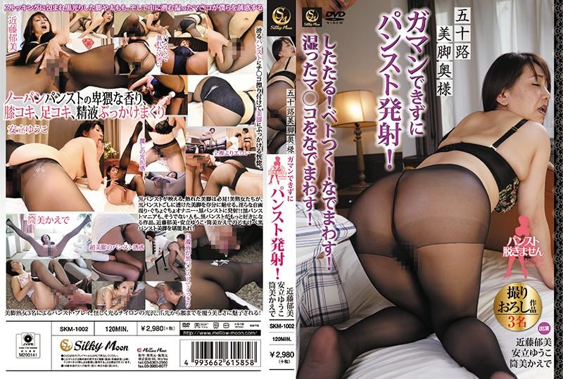 SKM-1002 jav model Iku Kondo (Ikumi Kondo) Kaede Tsutsumi A Fifty Something Housewife With Beautiful Legs Unable To Resist, I'm Cumming On Her Pantyhose! Look