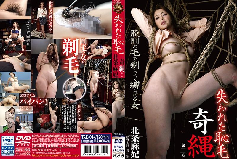 TAD-014 xnxx Strange Bondage The Lost Pubes Maki Hojo