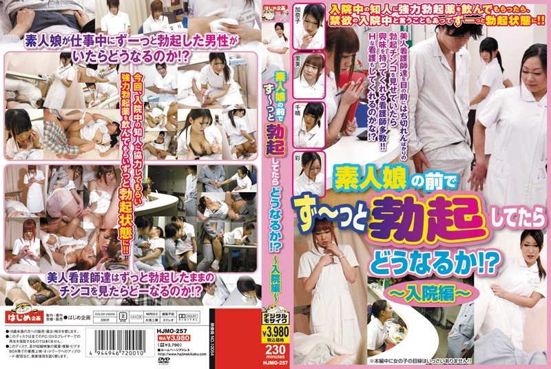HJMO-257 jav free online What Happens if I'm Constantly Hard In Front of Amateur Girls!?  Hospital Series