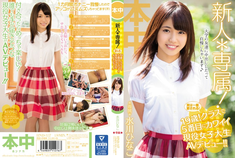 HND-357 Javout Hinako Mizukawa Fresh Face On The Roster! But She's Really The Most Loved! 19 Years Old! The 5th Cutest Girl In
