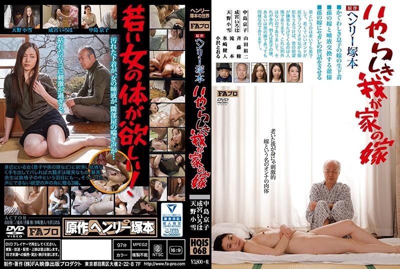 HQIS-068 jav black actor A Henry Tsukamoto Production: My Naughty Bride