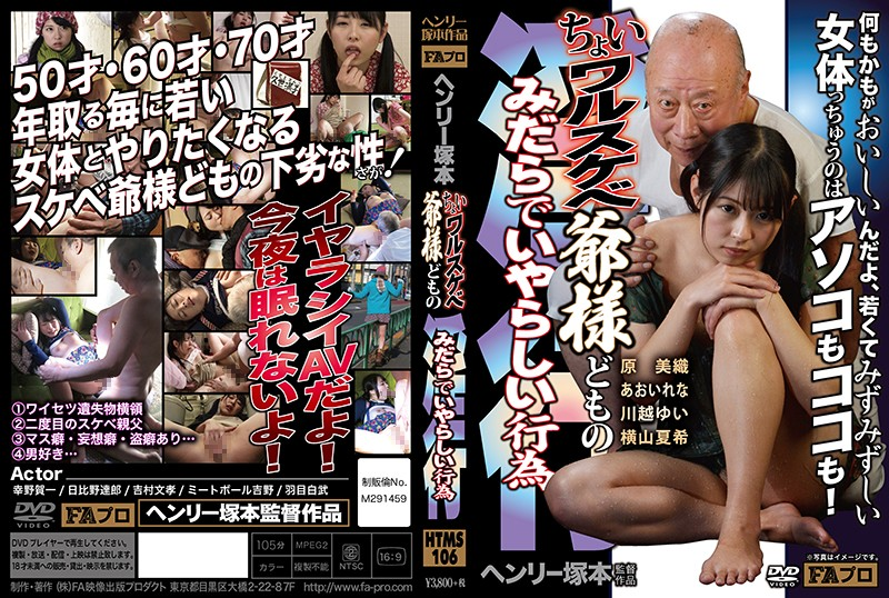 HTMS-106 jav free online A Henry Tsukamoto Production Horny Bad Grandpas Are On A Lustful Rampage