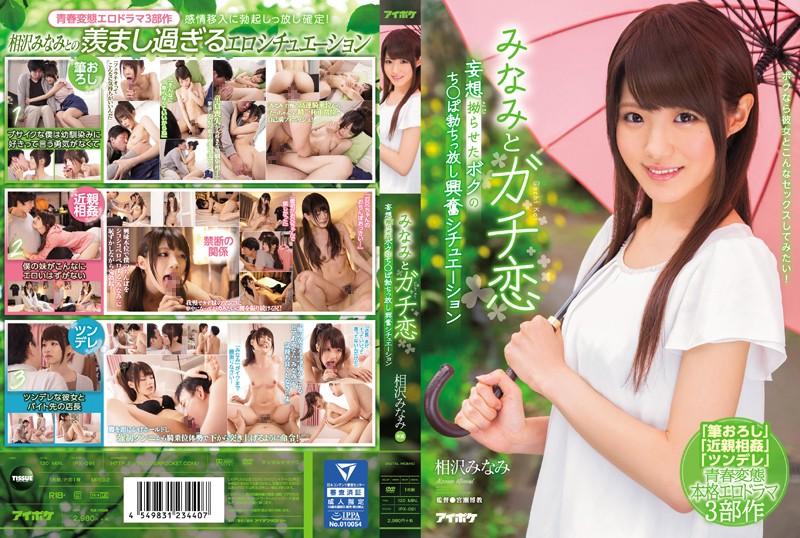 IPX-091 KissJav Daydreaming of love with Minami, my dick got hard. Exciting Situation Minami Aizawa