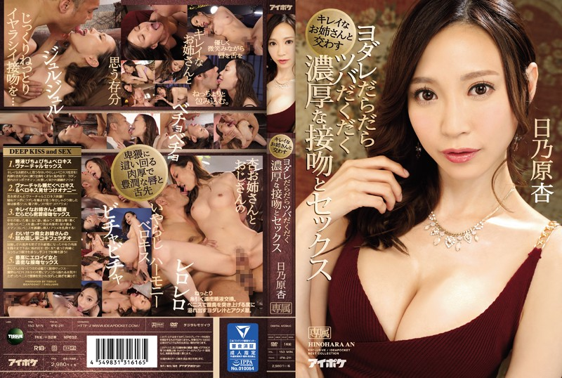 IPX-211 japanese porn movies Drooling Deep And Rich Kisses And Sex With A Pretty Elder Sister Ann Hinohara