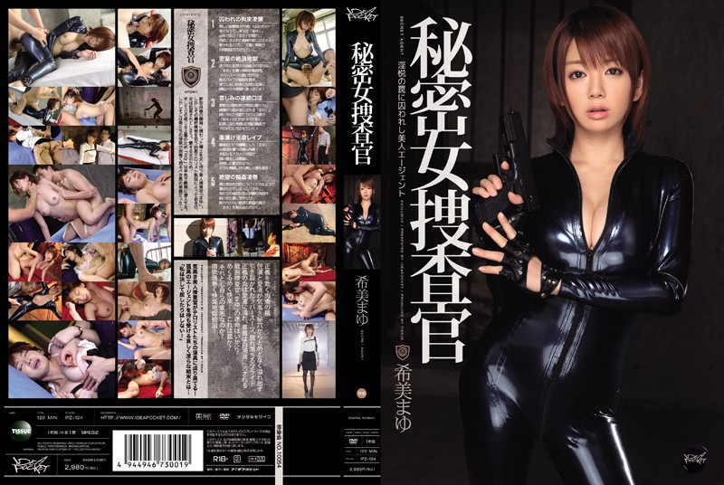 IPZ-124 jav guru Secret Female Investigation Mayu Nozomi