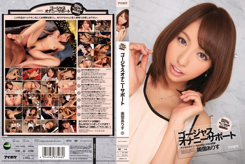 IPZ-374 jav.me Gorgeous Masturbation Helper Arisu Miyuki
