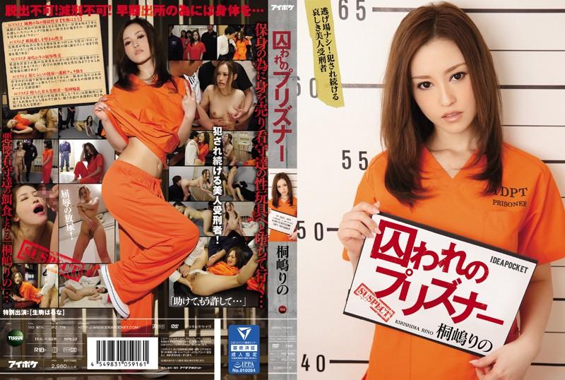 IPZ-779 jav xxx Haruna Ikoma Rino Kirishima Captured Prisoners, There's Nowhere To Run! Tragic, Beautiful Convicts Are Repeatedly Raped. Rino