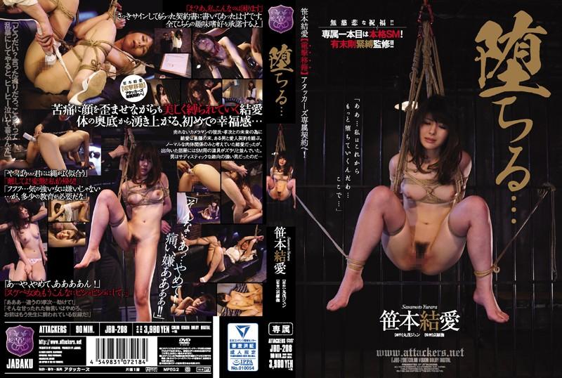 JBD-208 JavWhores I'm Falling… Yurara Sasamoto