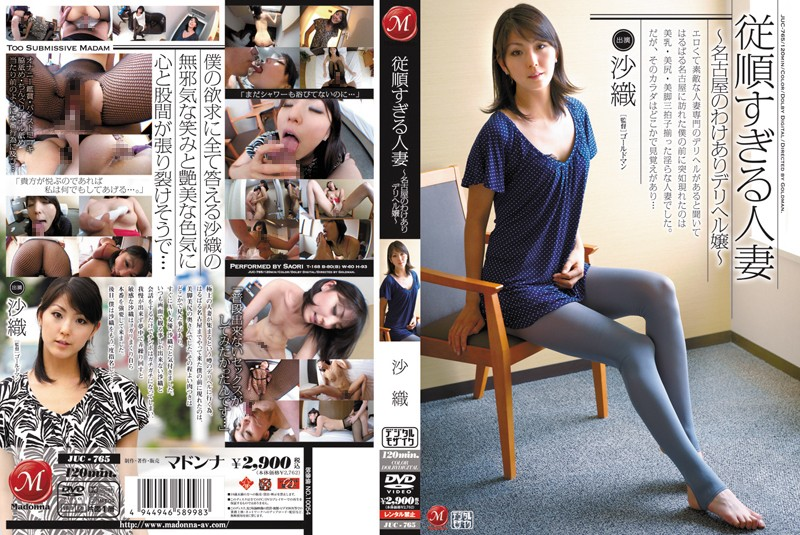 JUC-765 japanese sex Over-Obedient Married Woman Saori -Nagoya Delivery Health Girl With a Purpose-
