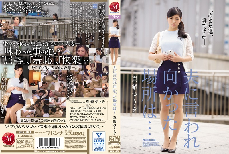 JUX-971 JavFun I Was Told By My Husband To Go To A Special Place… Yuki Manabe