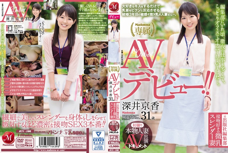 JUY-106 jav hd Kyoka Fukai First Time Shots Of Real Housewives – Porn Film Documentary – Ex-Editor Slender Wife With Small Tits