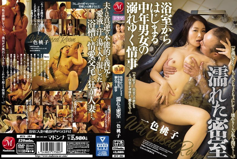 JUY-164 jav free online Momoko Isshiki A Love Affair Between A Middle Aged Man And Woman That Starts In The Bathtub The Wet And Wild Room