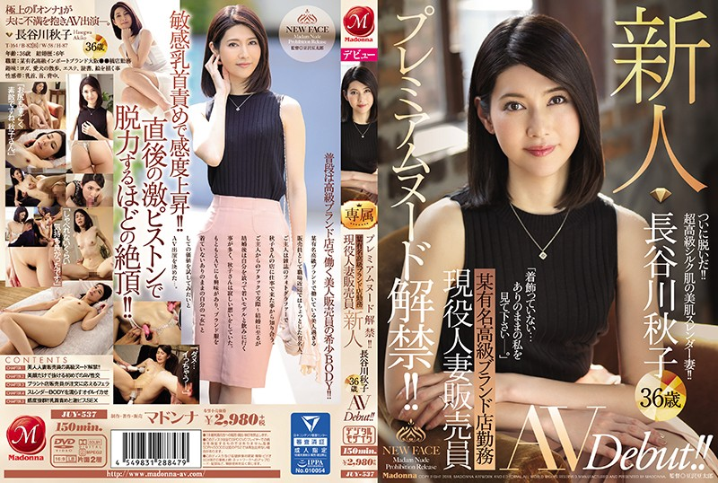 JUY-537 japanese porn Akiko Hasegawa Premium Nudity, Unleashed!! Occupation: Employed At A Famous Luxury Brand Store A Real Life Married